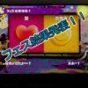 Splatoon(スプラトゥーン)第7回フェス結果発表!!