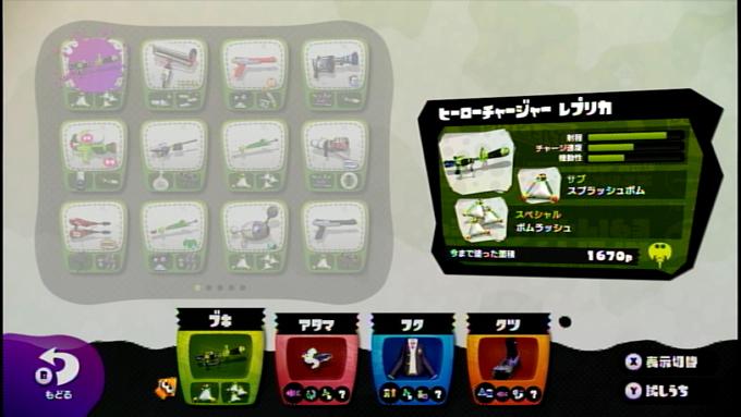 amiibo-girl-clear-reward-m