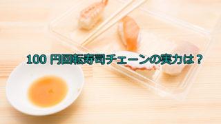 「はま寿司」ビックリするほど不味いんですが?!