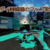 Splatoon(スプラトゥーン)リッター3Kの狙撃ポイント【キンメダイ美術館】