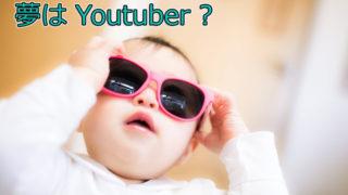 小学生が Youtuber になりたい!とか言っちゃう今日この頃