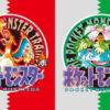 Splatoon(スプラトゥーン) 第11回フェス「どっちを選ぶ? ポケットモンスター赤 vs ポケットモンスター緑」