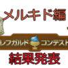 DQB(ドラゴンクエストビルダーズ) アレフガルドコンテスト「メルキド編」結果発表!