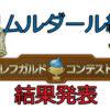 DQB(ドラゴンクエストビルダーズ) 第2回アレフガルドコンテスト「リムルダール編」結果発表!