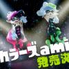 Splatoon(スプラトゥーン) シオカラーズの amiibo が7月7日に発売決定!予約受付は5月28日から!
