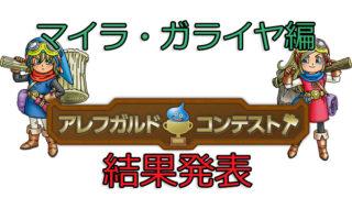 DQB(ドラゴンクエストビルダーズ) 第3回アレフガルドコンテスト「マイラ・ガライヤ編」結果発表!