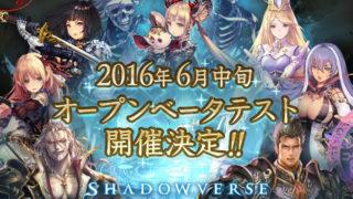 Cygames(サイゲームス)のカードゲーム「Shadowverse(シャドウバース)」のオープンβテストが2016年6月中旬開催決定!