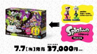 Splatoon(スプラトゥーン) ダウンロード版、シオカラーズ amiibo 同梱の WiiU 本体セットが7月7日発売!!