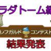 DQB(ドラゴンクエストビルダーズ) 第4回アレフガルドコンテスト「ラダトーム編」結果発表!