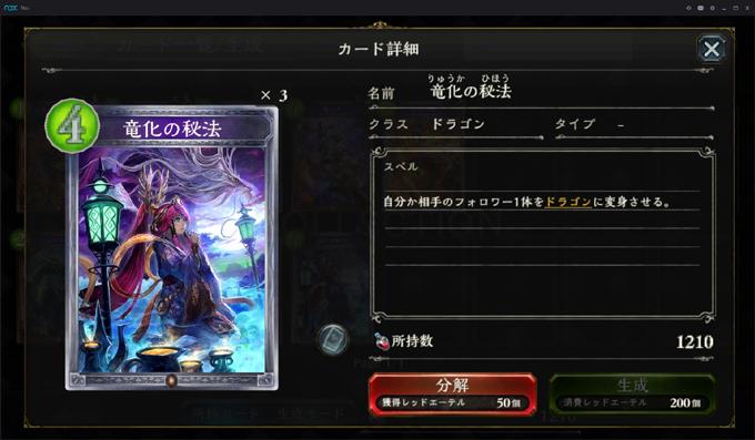 mystic-dragon-change