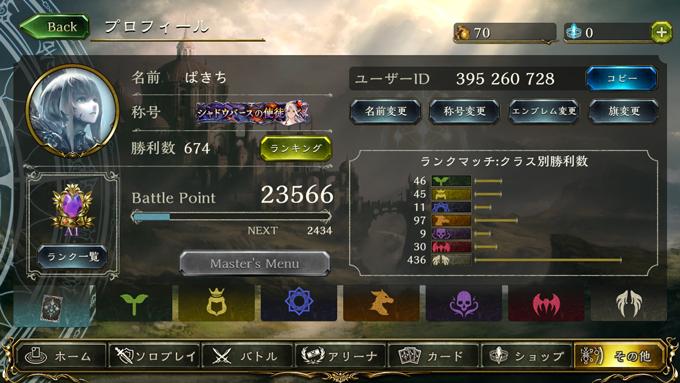 profile-20160930