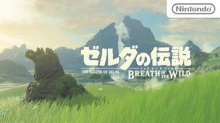 ゼルダの伝説最新作「ゼルダの伝説 ブレス オブ ザ ワイルド」のプレイ映像がE3で公開されました!発売は来年予定!対応機種は「WiiU」と「NX」
