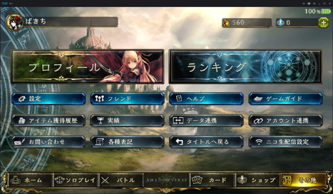 shadowverse-other
