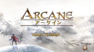 【ARCANE-アーケイン-】めんどくさいクエストもオートプレイでサクサク攻略!無料やりこみ系MMORPG「アーケイン」が面白いよ!【おすすめ】