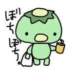 ぱきちのプロフィール
