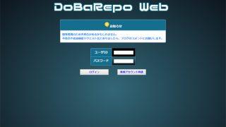 Shadowverse(シャドウバース)対戦成績記録Webサイト「DoBaRepoWeb」プレリリースしました!簡単クリックで対戦成績を記録できます!