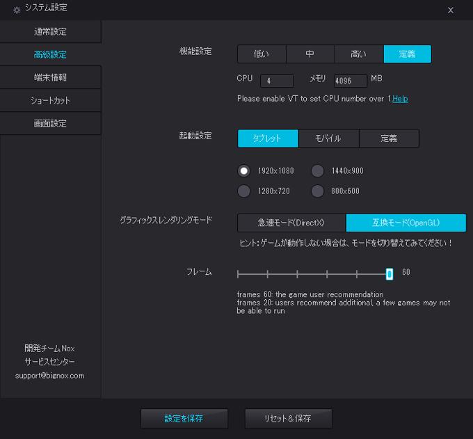 nox-system-setting