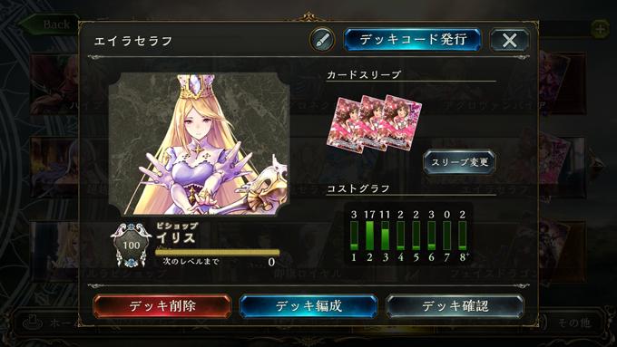 deck-organization