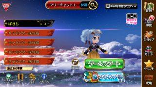 エレメンタルナイツオンラインを遊んでみたよ!i-mode版から続いている歴史あるゲームですよ【レビュー】