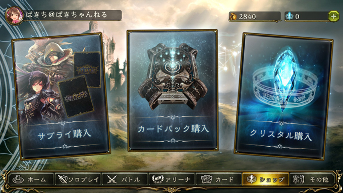 shadowverse-shop