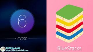 スマホゲームをPCでプレイできる『NoxPlayer』と『BlueStacks』はどっちがイイの?人気のAndroidエミュレータを比べてみたよ!
